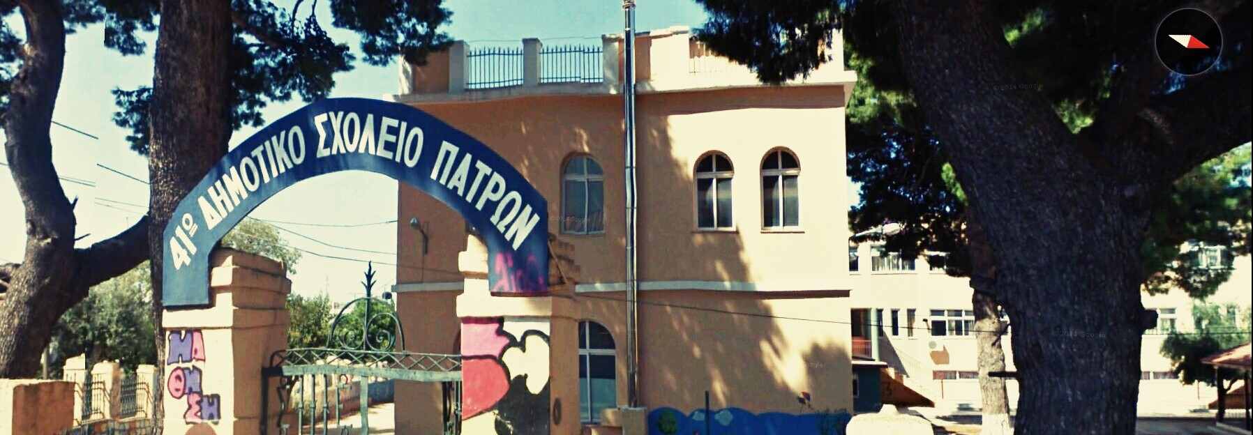 41ο Δημοτικό Σχολείο Πατρών